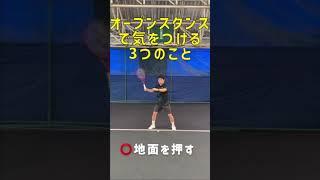【テニス】オープンスタンスで気をつける3つの事#Shorts