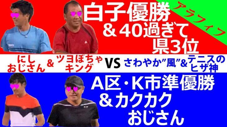 【テニス/ダブルス】白子優勝&県3位ペアに爽やかっぽい人と組んで対戦【TENNIS】