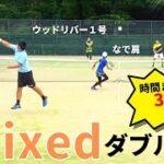 【テニス】ミックスダブルス 時間まで3セット!にしおじさん/なで肩vs服ピタ/ウッドリバー1号!!