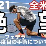 ロジャーフェデラー4度目の手術へ|全米オープンテニス欠場|今季は絶望‥現役復帰は?【半月板損傷】