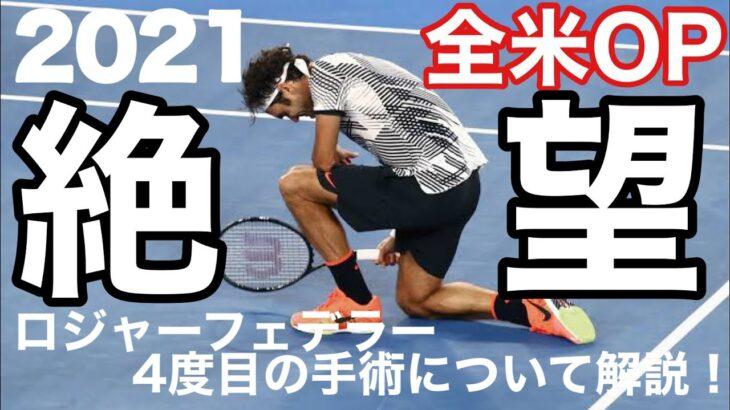 ロジャーフェデラー4度目の手術へ 全米オープンテニス欠場 今季は絶望‥現役復帰は?【半月板損傷】