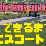 テニスコート改修工事4 tennis court renovation