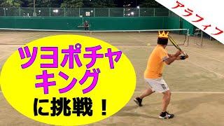 【テニス/シングルス】40過ぎて県3位になったポッチャリ&おじさんテニスプレイヤーの希望の星と対戦【TENNIS】