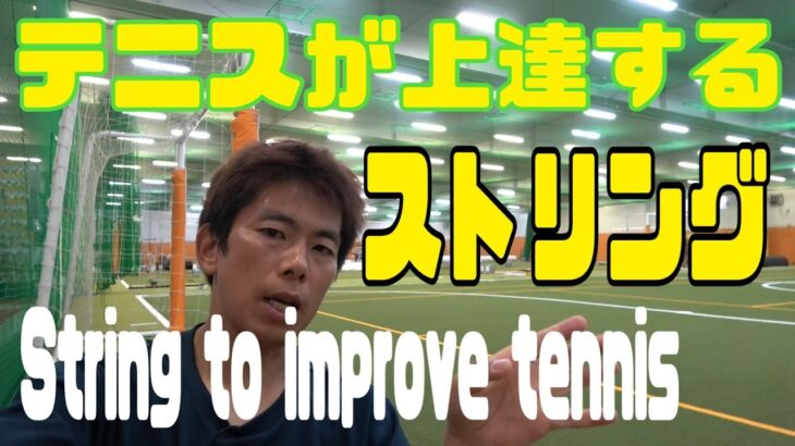 テニスが上達するストリングス4選/4 Strings to Improve Tennis