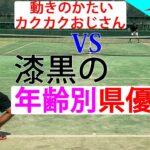 【テニス/シングルス】45歳以上シングルス県優勝者と対戦/2021年8月中旬/3対戦目【TENNIS】