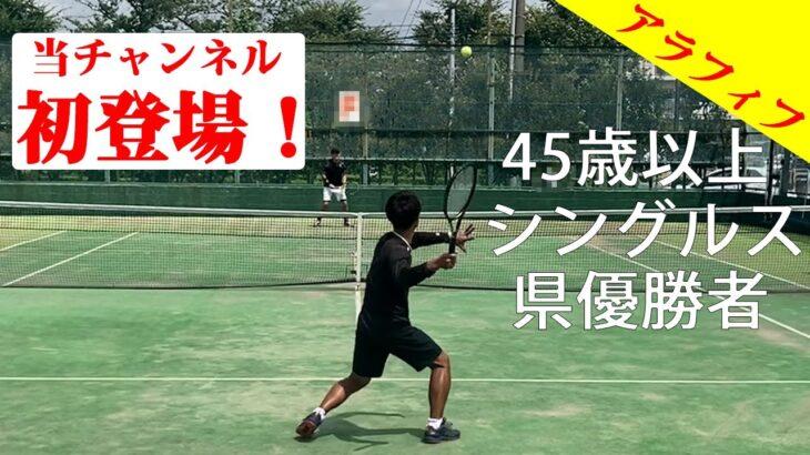 【テニス/シングルス】初登場の45歳以上シングルス県優勝者と対戦/2021年8月中旬【TENNIS】