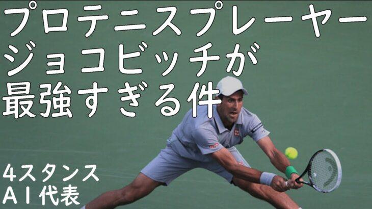 テニス選手のジョコビッチが最強な理由(4スタンスA1代表)