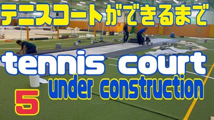 テニスコート改修工事5 tennis court renovation