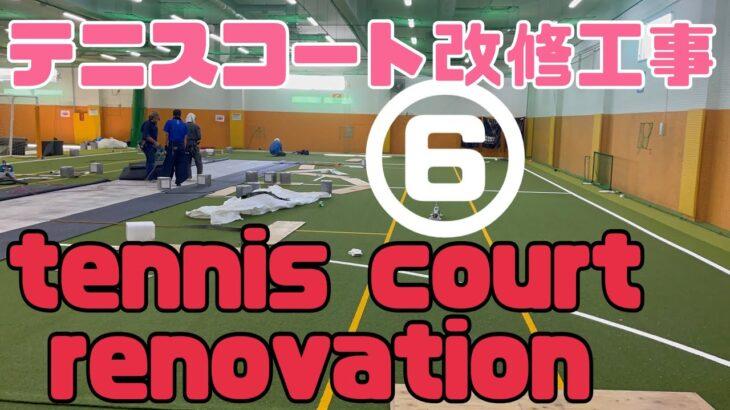 テニスコート改修工事6 tennis court renovation