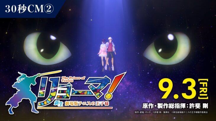9/3はシング×ダンス×プレイ!『リョーマ!The Prince of Tennis 新生劇場版テニスの王子様』30秒CM②