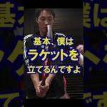 ラケット立てるがコツ?【テニス 添田豪】バックハンドのグリップ ATP Japanese tennis player Go Soeda #Shorts