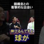 錦織圭との衝撃的な出会い【テニス 添田豪】が明かす ATP Japanese tennis player Go Soeda #Shorts