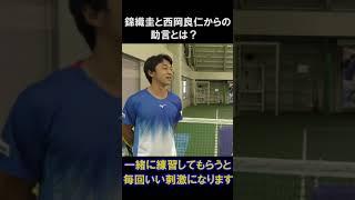 錦織圭、西岡良仁からの助言とは?? 【テニス 清水悠太】ラケバ公開、インタビュー前編 ATP Japanese tennis player Yuta Shimizu #Shorts
