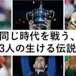 [テニス界BIG3] ナダル・ジョコビッチ・フェデラーの軌跡
