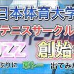 【日本体育大学】テニスサークルBUZZの創始者2人が10年ぶりに草トー出てみた【MSKテニス】〜予選3試合目〜