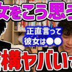 【DaiGo】まさか大坂なおみを〇〇だと思ってるんですか?それって相当ヤバいことですよ【切り抜き/オリンピック/ジョコビッチ】