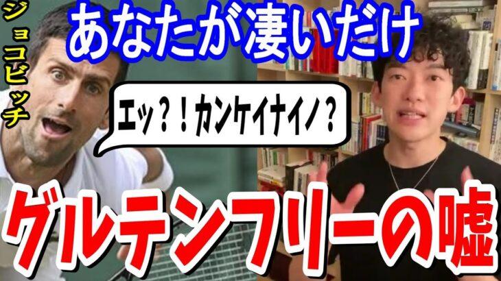 【DaiGo】ジョコビッチとグルテンフリー、大坂なおみのうつ病。アスリートと医者の関係、スポーツ医療の闇を暴く【切り抜き】