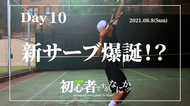【Day10】新サーブ爆誕!? 〜テニス初心者ですが、なにか?/I'm beginner tennis player, So What?〜
