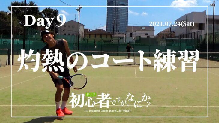 【Day9】灼熱のコート練習 〜テニス初心者ですが、なにか?/I'm beginner tennis player, So What?〜