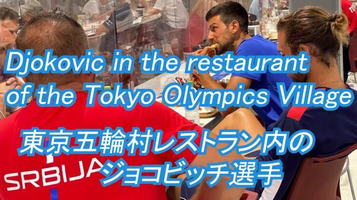 Djokovic in the restaurant of the Tokyo Olympics Village 東京五輪選手村レストラン内のジョコビッチ選手