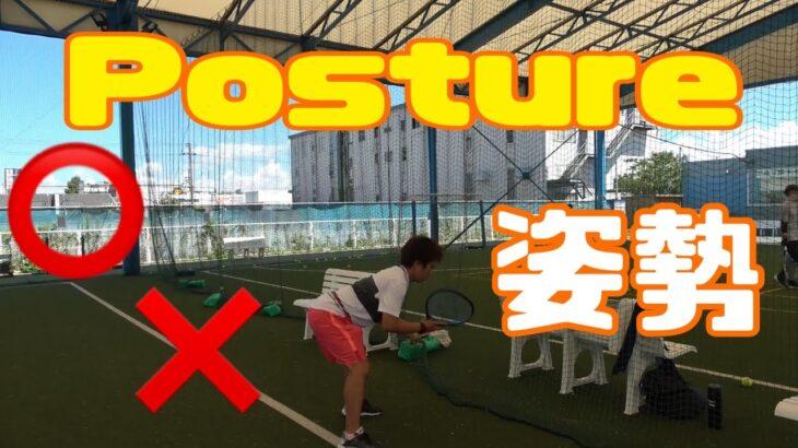 姿勢でテニス上達!?Improve your tennis with your posture! ??
