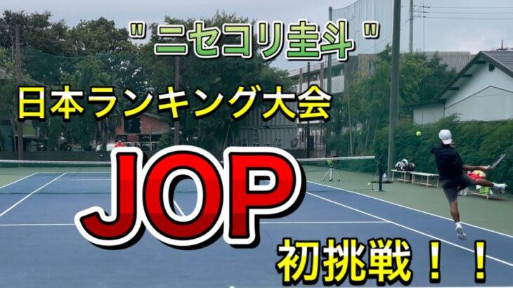 ニセコリ圭斗JOP初挑戦!ルコックsmileオープン2回戦