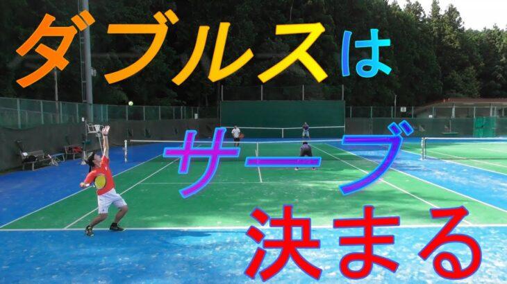 【ダブルス】男ダブは大体サーブで決まる【MSK・TENNIS】