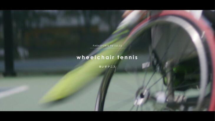 PARASPORTS PV《vol.02》wheelchair tennis|車いすテニス