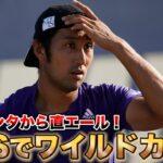【テニス】SNSで本戦ワイルドカードのチャンス!内山靖崇プロからキミにエール!