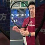 【テニス初心者】フォアハンドの打ち方#Short