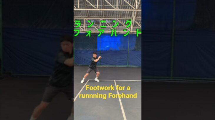 【テニス】ランニングフォアハンドの基本フットワーク#Shorts