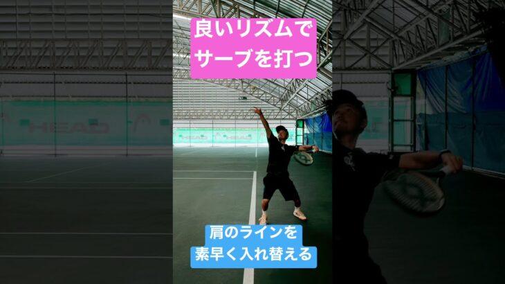 【テニス】リズム良くサーブを打つ方法!#Shorts