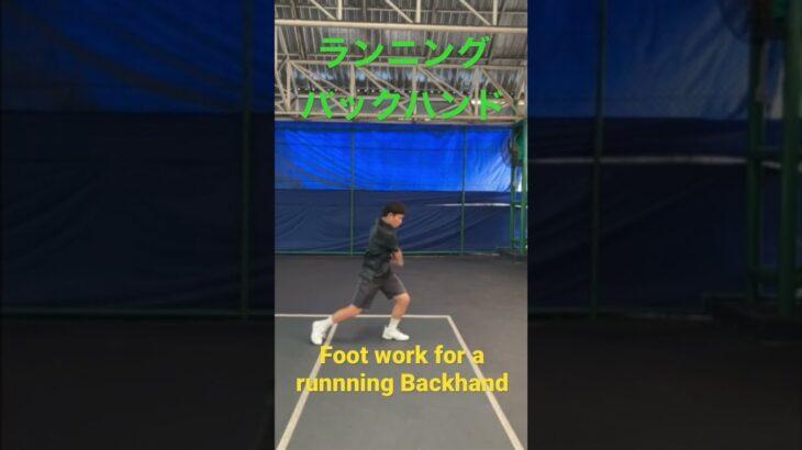 【テニス】ランニングバックハンドの基本フットワーク#Shorts
