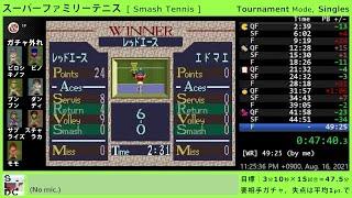 Speedrun   Smash Tennis, Tournament Mode, Singles, 47:40 [ RTA   スーパーファミリーテニス ]
