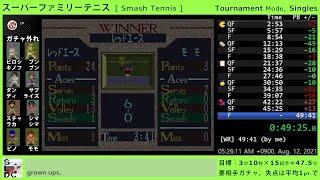 Speedrun | Smash Tennis, Tournament Mode, Singles, 49:25 [ RTA | スーパーファミリーテニス ]