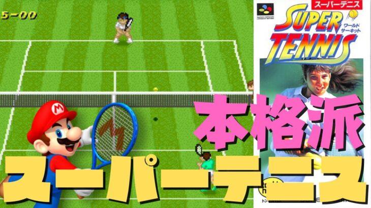 スーパーテニスという名の普通のテニス -Super Tennis !?-