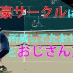 【テニス/シングルス】学生時代に超強いサークルに所属してたおじさんとおじさん対決【TENNIS】