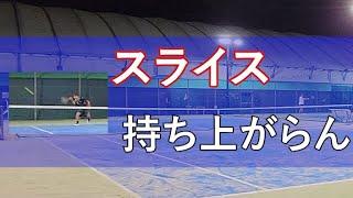 【テニス/TENNIS】スライスなめてかかったら痛い目みた