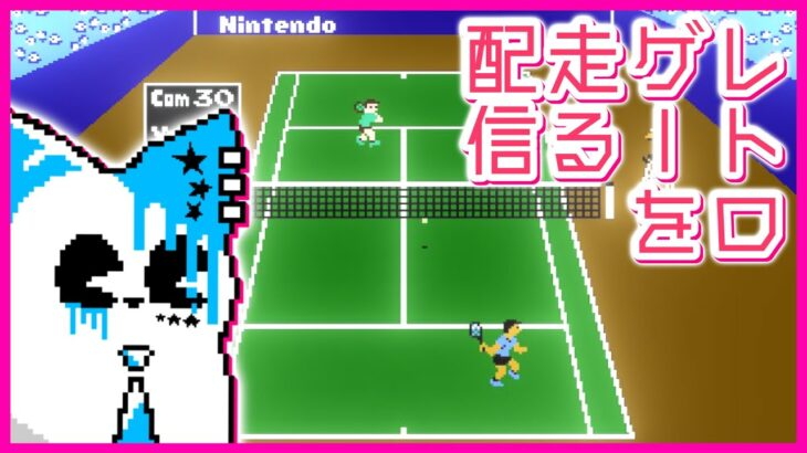 【TENNIS】テニスのルール(´・ω・` )【#銀猫タイムズ】