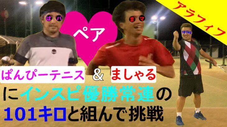 【テニス/ダブルス】ぱんぴーテニス・ましゃるペアに挑戦【TENNIS】