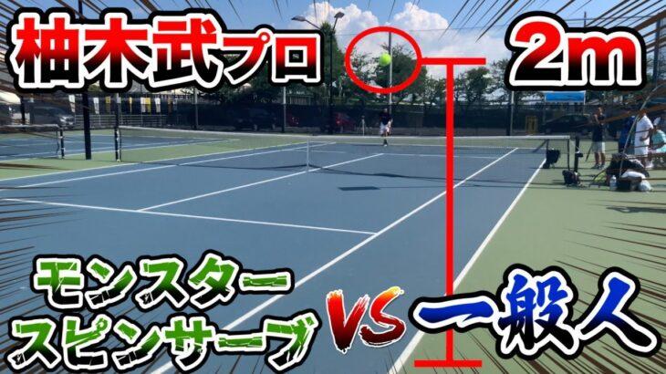 【テニス/TENNIS】柚木武プロのモンスターサーブをリターンせよ!「ボールを潰す」の秘密に迫る!