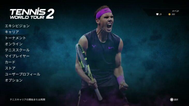 【TENNIS WORLD TOUR2アーカイブ】元軟式テニス部として