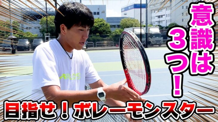 【テニス/TENNIS】意識は3つ!超シンプル!ボレーモンスターへの道!