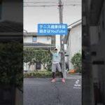 #テニス #体操 #講座 #Tennis #富士市 #比奈 2816の #土地 #売却