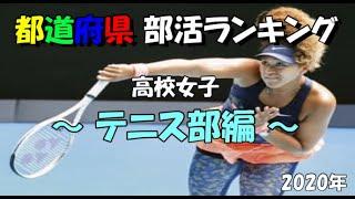 【部活】都道府県 高校女子テニス部ランキング【Tennis】