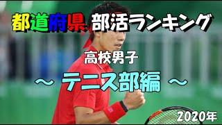 【部活】都道府県 高校男子テニス部ランキング【Tennis】