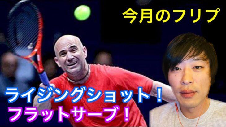 元テニス部がやる Tennis World Tour 2 #今月のフリープレイ #アガシ
