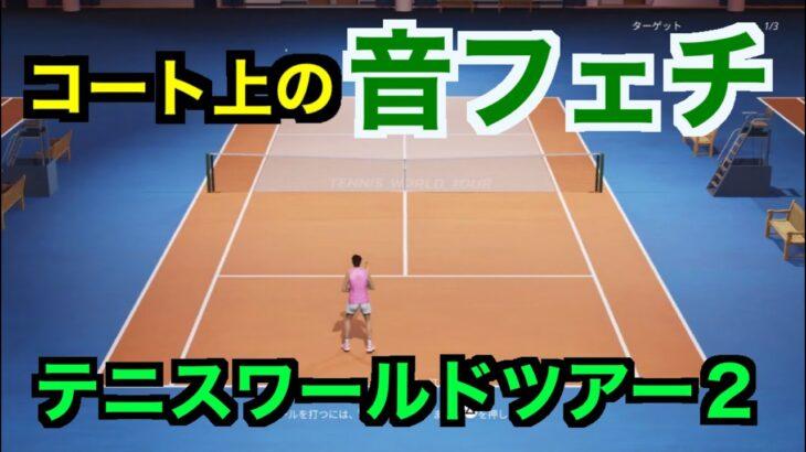 【テニス】コート上の音フェチ Tennis World Tour 2【ASMR】