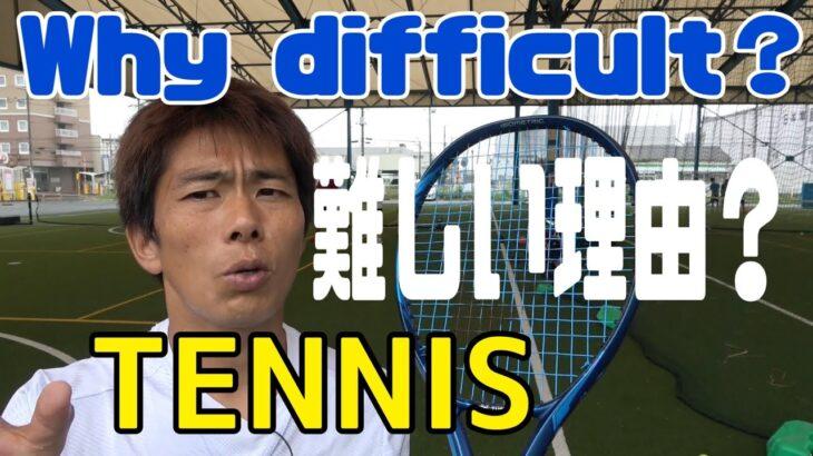 テニスが上達しない・・・なぜ?Tennis doesn't improve … why?