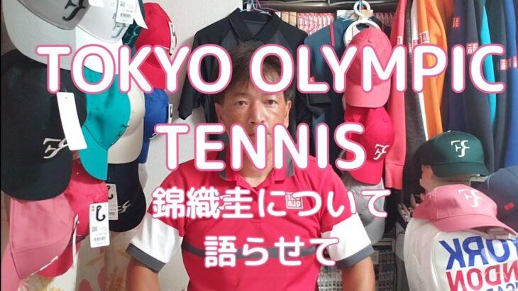 Tokyo Olympic 錦織圭についてほんのちょっと語らせて
